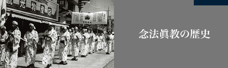 念法眞教の歴史