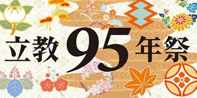 立教95周年