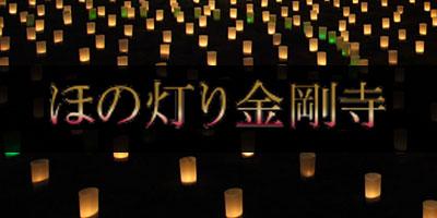 ほの灯り金剛寺