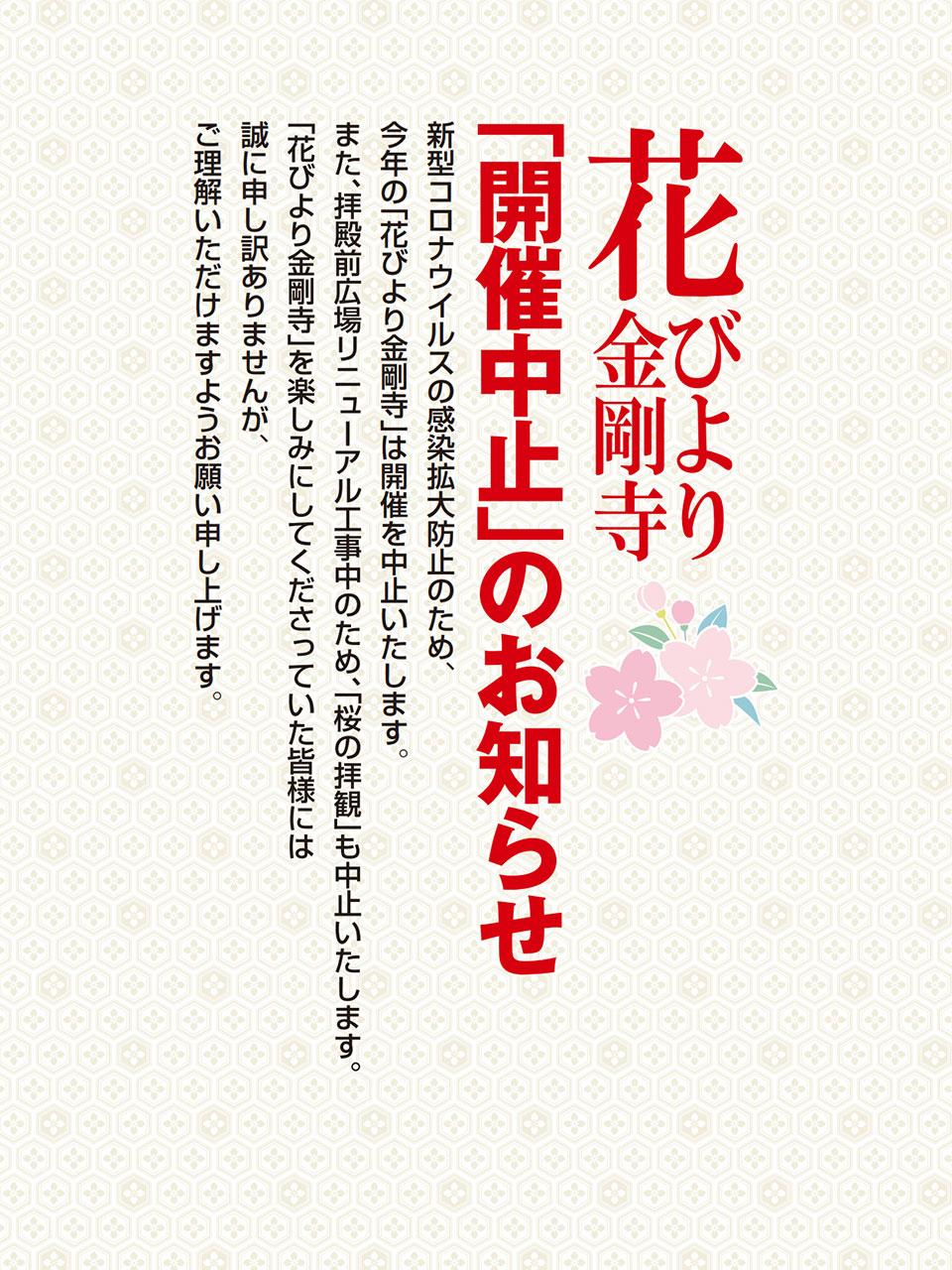 花びより金剛寺「開催中止」のお知らせ