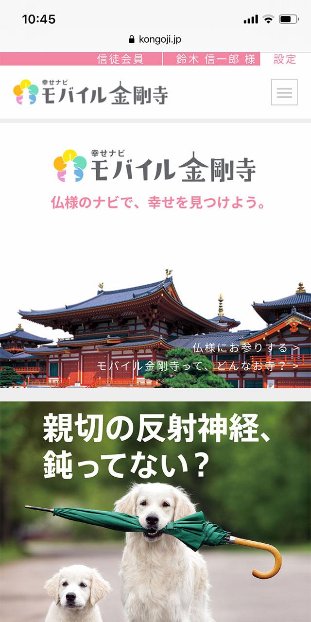 幸せナビ モバイル金剛寺
