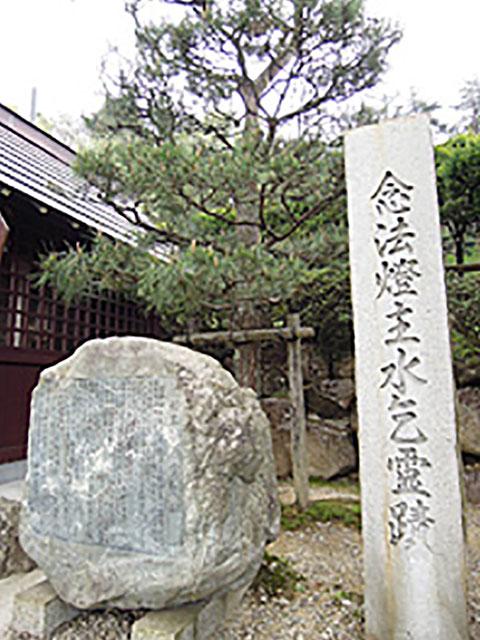 再び水が出るようになったことの証として、扇形の石をお祀りした「念法燈主水乞霊蹟」の碑