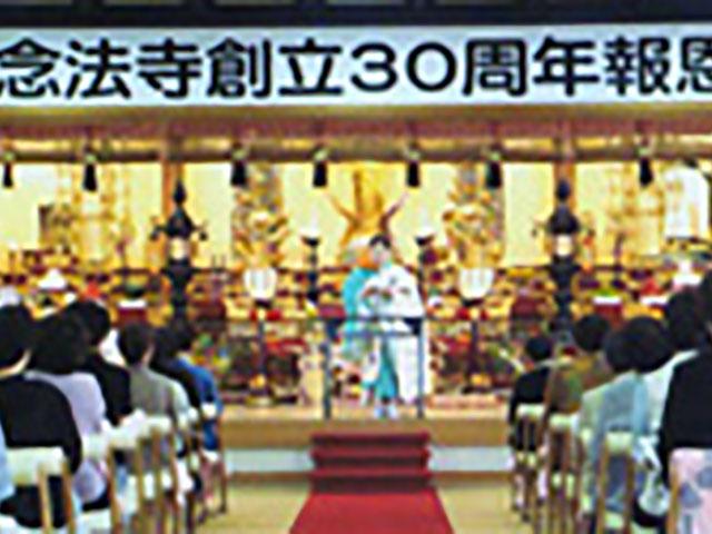 平成21年に創立30周年を迎えた釧路念法寺