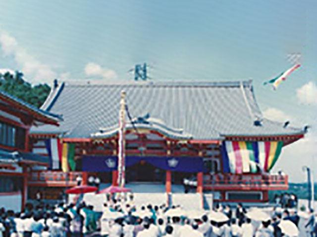 平成4年9月4日、道場完成を祝う落慶法要の様子