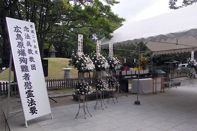 原爆慰霊碑へ参拝