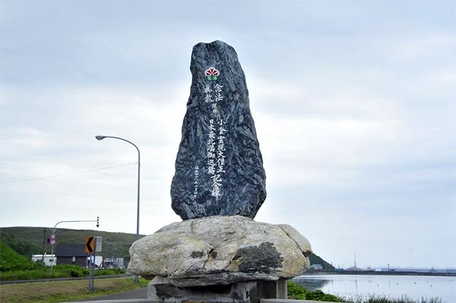 日本最北端御巡錫記念碑