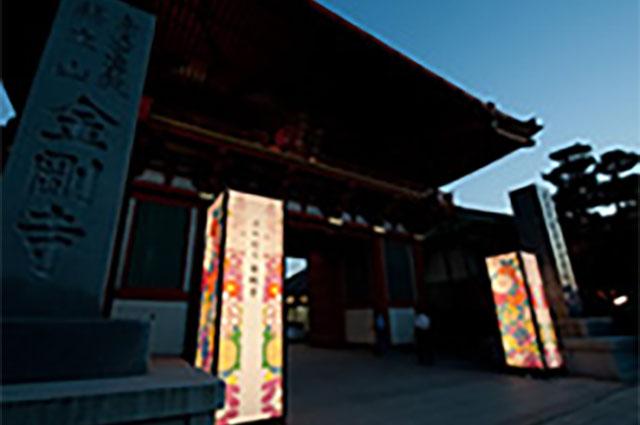 本山金剛寺