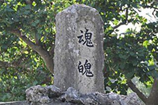 沖縄戦殉難者慰霊祭
