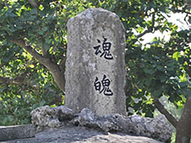 魂魄(こんぱく)之塔