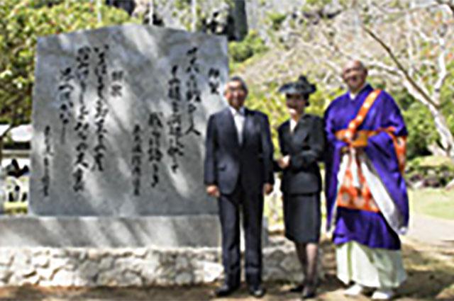 ラストコマンドポストに建立された御製御歌碑と、東久邇様ご夫妻、桶屋教務総長