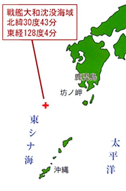 戦艦「大和」が沈没した海域